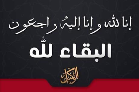 وفيات الثلاثــاء 14/7/2020